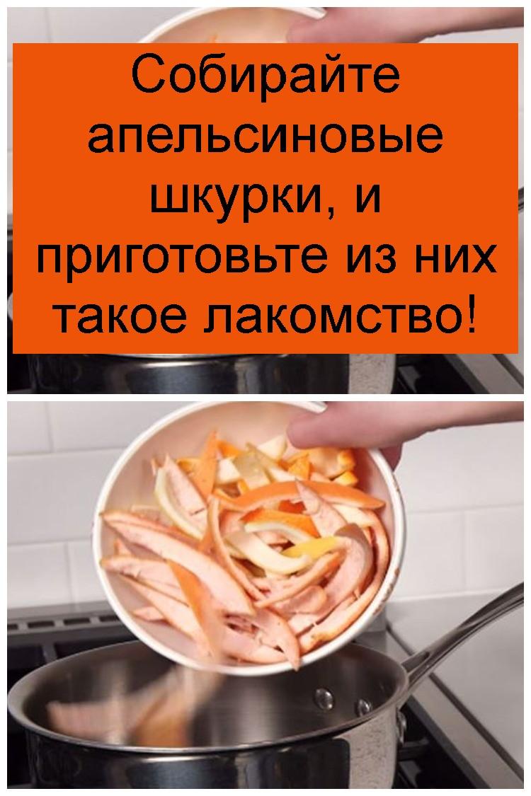 Собирайте апельсиновые шкурки, и приготовьте из них такое лакомство 4
