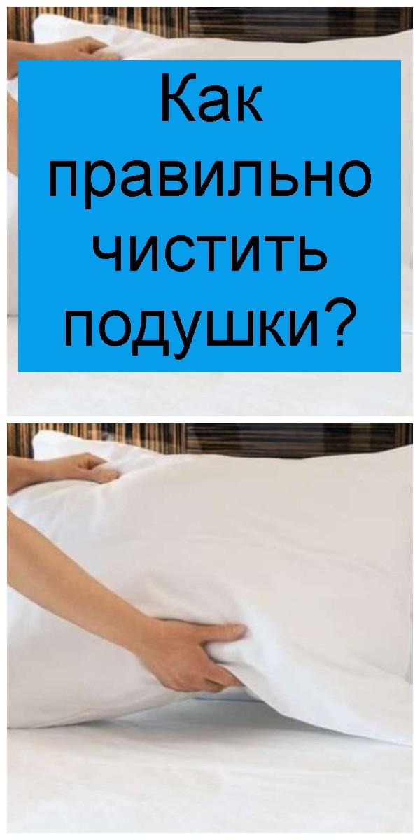 Как правильно чистить подушки 4