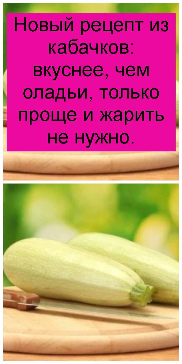 Новый рецепт из кабачков: вкуснее, чем оладьи, только проще и жарить не нужно 4