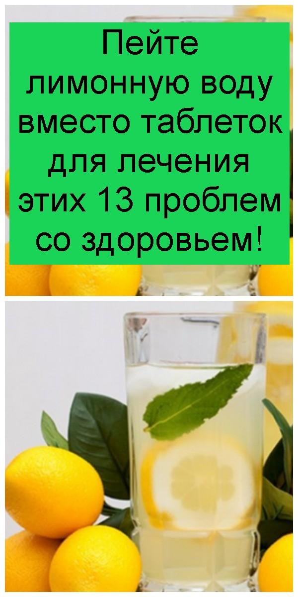 Пейте лимонную воду вместо таблеток для лечения этих 13 проблем со здоровьем 4