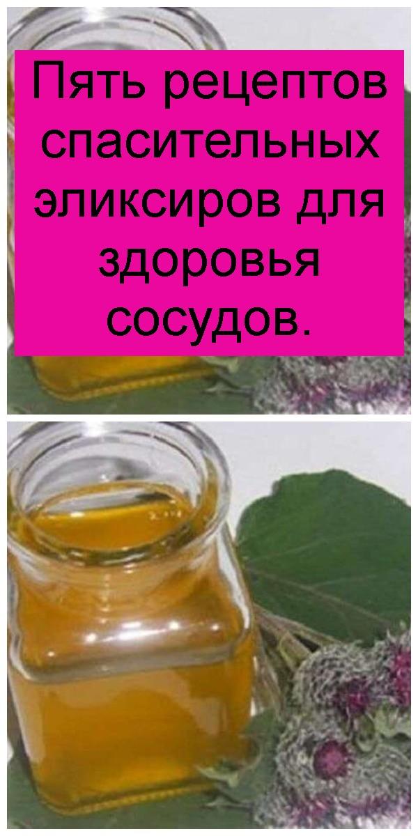 Пять рецептов спасительных эликсиров для здоровья сосудов 4