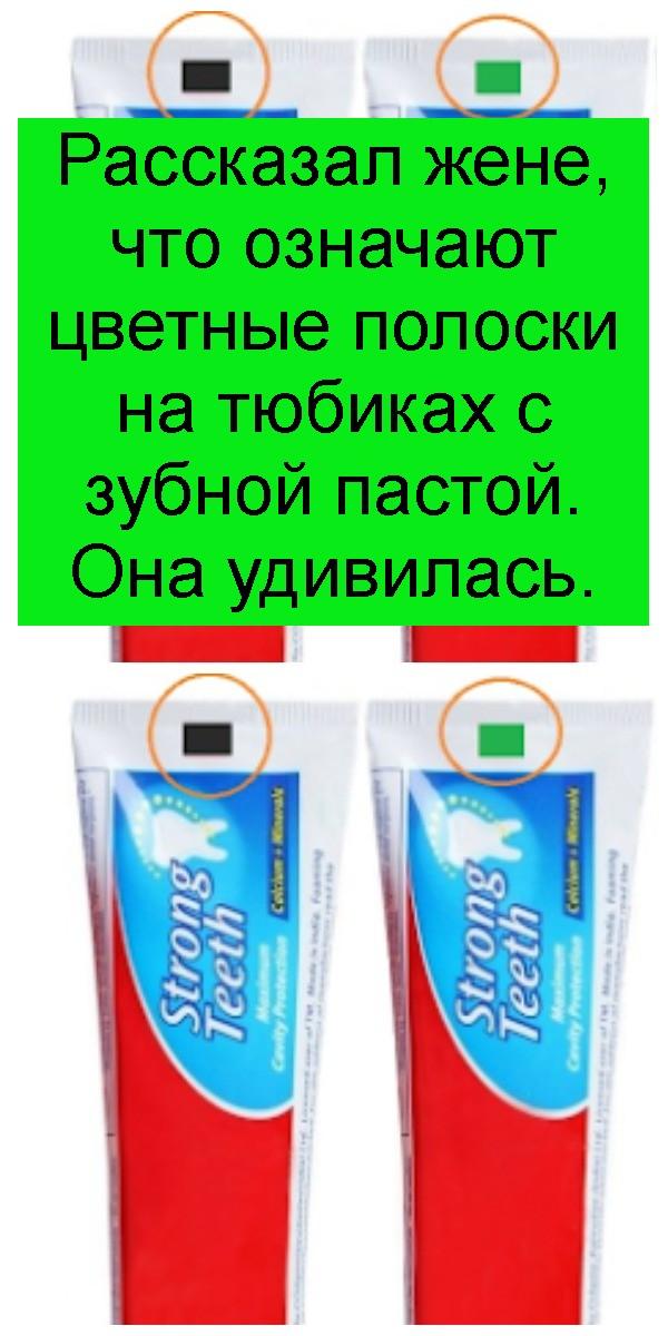 Рассказал жене, что означают цветные полоски на тюбиках с зубной пастой. Она удивилась 4