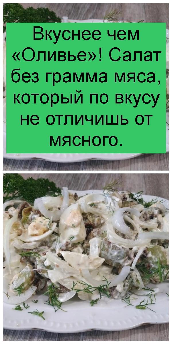 Вкуснее чем «Оливье»! Салат без грамма мяса, который по вкусу не отличишь от мясного 4