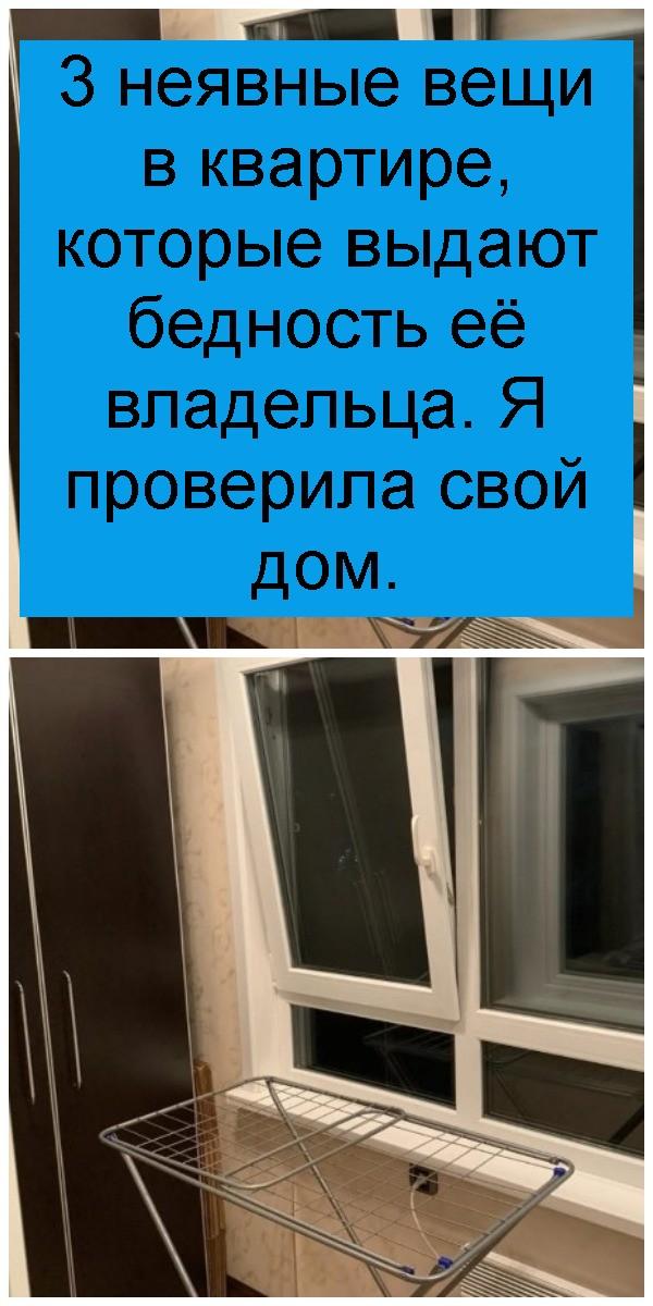 3 неявные вещи в квартире, которые выдают бедность её владельца. Я проверила свой дом 4